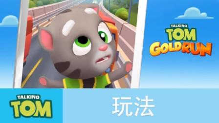 汤姆猫跑酷-搞笑视频