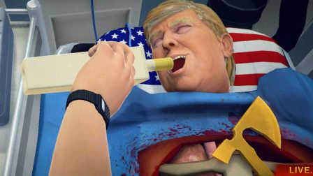 【屌德斯解说】 模拟总统 全球直播给美国总统换心脏