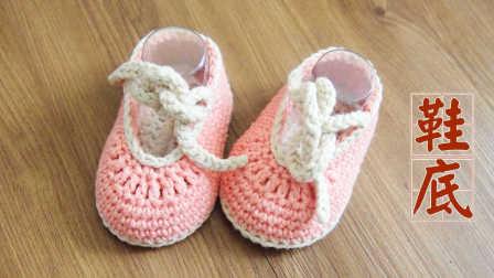 1603 宝宝鞋凉鞋鞋底钩针通用视频教程