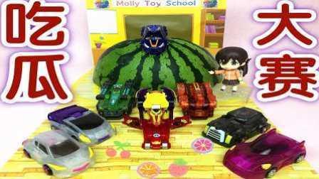 【魔力玩具学校】第七集 吃西瓜比赛(呆萌可爱赛) 悍角黄牛VS惊天神鹫 自动变形玩具车机器人爆裂飞车猎车兽魂