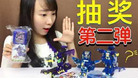 【魔力玩具学校】8月抽奖特辑 第二弹