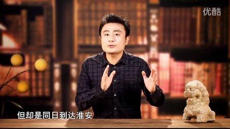 《璞通》第一季:明末四藩王的避难所 No.5