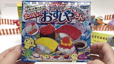 日本食玩寿司布丁蛋糕可食 过家家厨房玩具视频