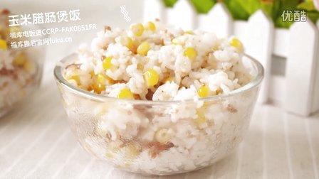 家常菜赖人食谱经典美食制作方法教学视频之电饭煲版玉米腊肠饭