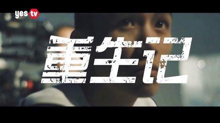 [YEStory]廖凡《重生记》纪录片预告