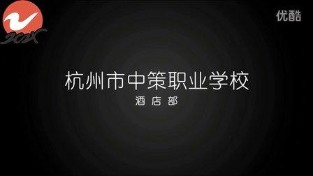杭州市中策职业学校酒店部宣传片