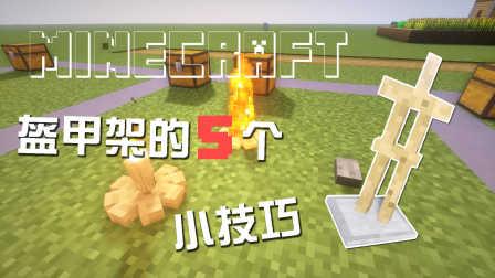 盔甲架的5个小技巧 我的世界  Minecraft