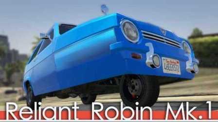 《GTA5》汽车mod #141Reliant Robin Mk.1【来自英国的三轮车】