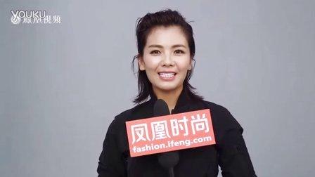 凤凰网时尚女人爱美丽访谈-刘涛