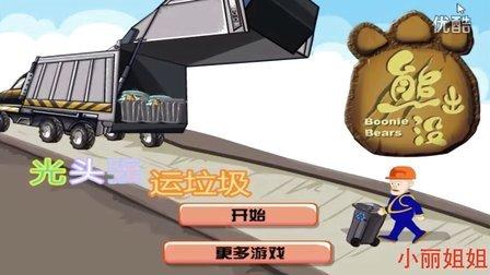 光头强运垃圾2  熊出没之夏日连连看 熊出没之秋日团团转