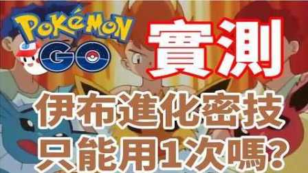 阿鬼【Pokemon Go精灵宝可梦GO】#10 密技!100%选择伊布的进化属性?实测三次