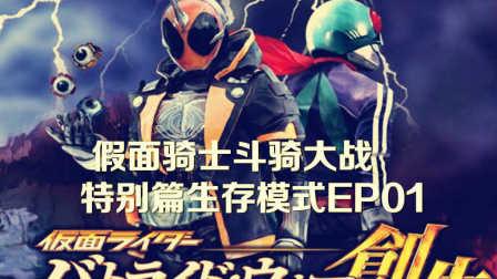 假面骑士斗骑大战创生特别篇EP01