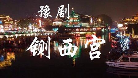 豫剧 铡西宫 全场