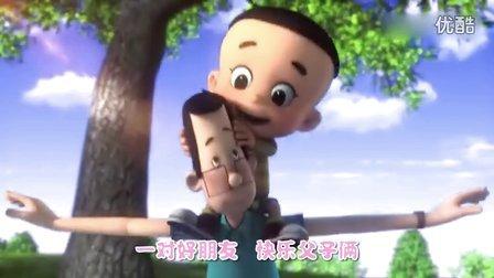 动画电影《新大头儿子和小头爸爸2一日成才》主题曲MV曝光