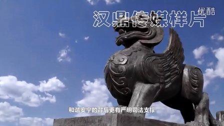 东胜区人民法院宣传片