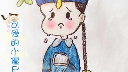 【文小文课堂】卡通画 手绘 可爱 小僵尸 文小文教你学画画 幼儿简笔手绘画第三十五期