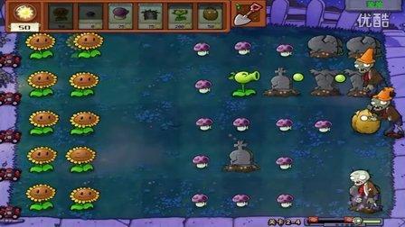 飞龙游戏解说 植物大战僵尸第6期