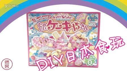 七彩食玩 日本创意零食 儿童手作DIY 草莓冰淇淋 雪糕自制 手工糖果 亲子游戏 亲子互动 早教益智 玩具总动员 玩具妈妈 爸爸去哪了 奇趣蛋 粉红猪小妹