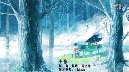 【钢琴弹唱】安静