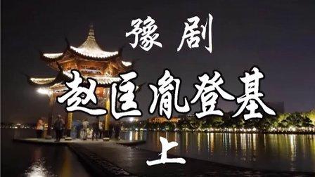 豫剧 赵匡胤登基(上)