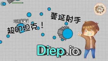【巧克力】『Diep.io:坦克大作战』 - 超OP坦克!蔓延射手 (Spread Shot)