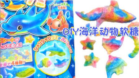 DIY海洋动物手工软糖 134
