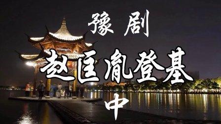豫剧 赵匡胤登基(中)