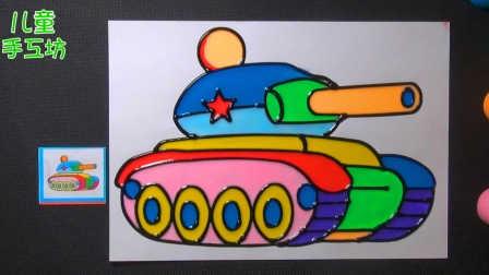 亲子游戏 坦克大决战图案 胶画 换装游戏 白雪公主 小猪佩奇 儿童手工坊 智力开发 手工制作
