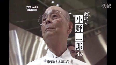 《寿司之神:前传》小野二郎(2008)全国首译 東光电影