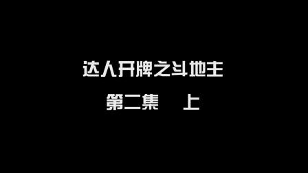 达人开牌斗地主 第一季 第2集