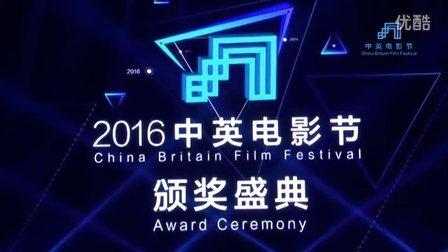 2016中英电影节颁奖盛典