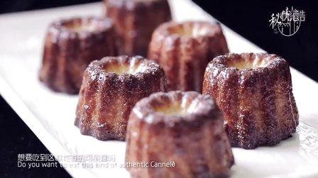 秘味欧洲行(二)法式经典甜品:可丽露