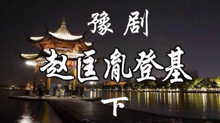 豫剧 赵匡胤登基(下)终