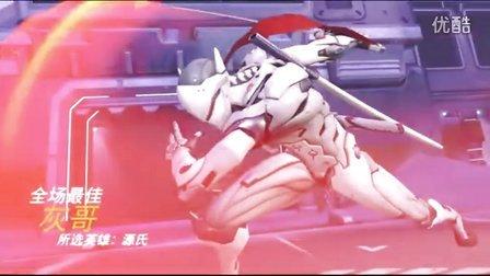 【灰哥】解说《守望先锋》:红刃出鞘,五人开大也逃过你的屠杀,精彩在后面