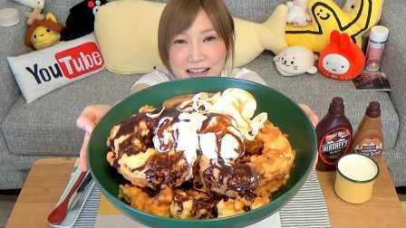 【木下大胃王】热量爆表的油炸年轮蛋糕配大量巧克力酱焦糖 @柚子木字幕组