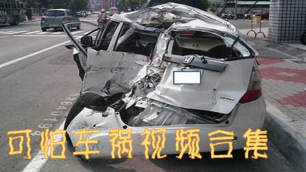 国外车祸视频合集 #12 行车记录仪车祸画面 交通事故视频合集 车祸现场视频