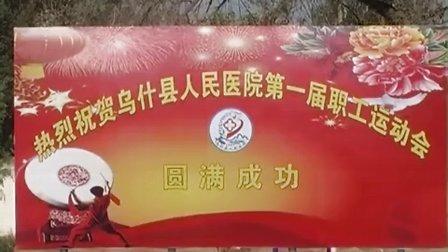 乌什县人民医院第一届职工运动会开幕式