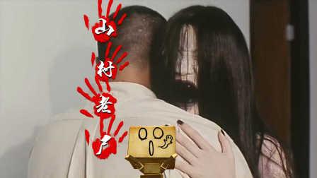 【木头人】吐槽:拯救童年阴影(山村老尸)83