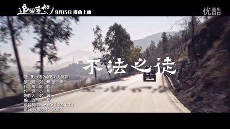 电影《追凶者也》片尾曲《不法之徒》MV