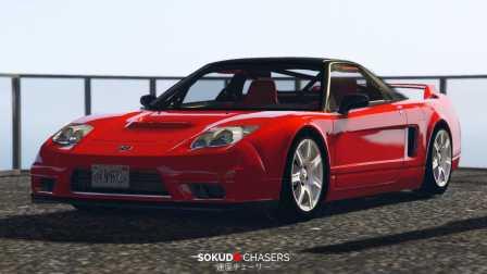 《GTA5》汽车mod #149本田 NSX【曾经的辉煌】