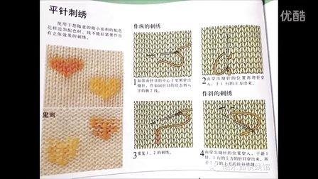 【昭尔茹悦】第32集 毛衣平针绣的方法 图案的绣法