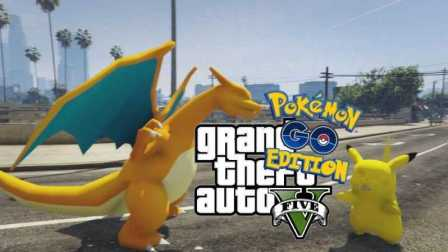 《GTA5》Pokémon Go mod