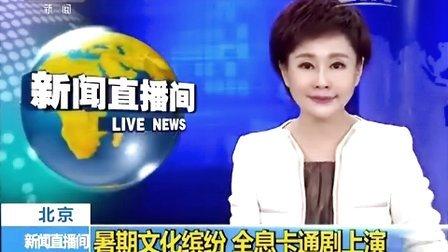 CCTV《新闻直播间》3D全息黑光剧《奇幻森林大冒险》华丽上演