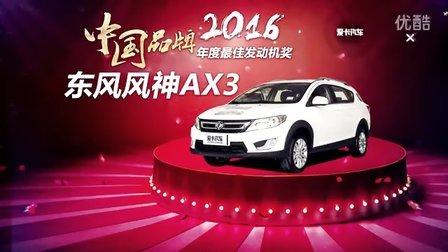2016 中国品牌年度最佳发动机奖 东风风神AX3