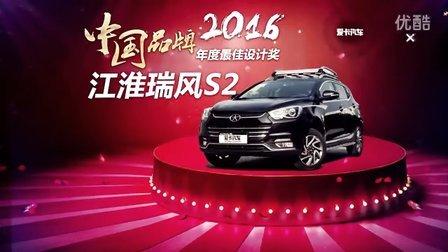 2016 中国品牌年度最佳设计奖 江淮瑞风S2