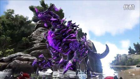 【肉搏快乐】方舟:恐龙1096 死神来了