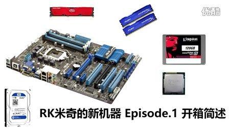 组装电脑 千元装机实例 米奇的新电脑 Ep1介绍篇RK米奇