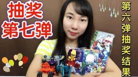 【魔力玩具学校】8月抽奖第七弹及第六弹抽奖结果