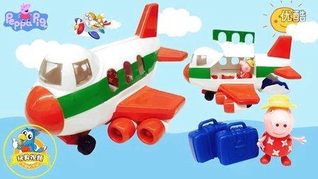 小猪佩奇 粉红猪小妹的旅行飞机