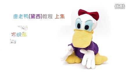 [巧织馆]零基础毛线编织教学173期:黛西玩偶上集最简单编织方法07月13日更新